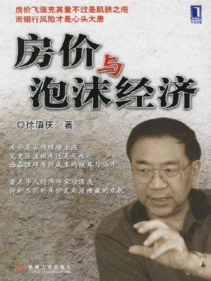cover image of 房价与泡沫经济