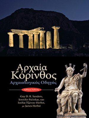 cover image of Ancient Corinth