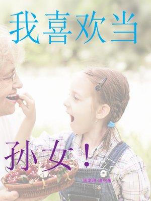 cover image of 我喜欢当孙女!