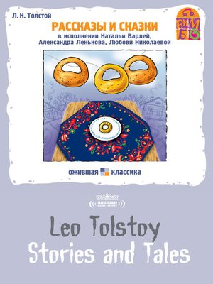 cover image of Stories and Tales by Leo Tolstoy (Рассказы и сказки)
