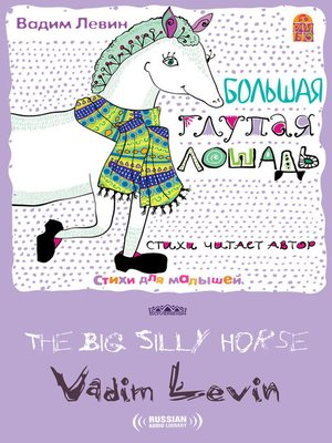 cover image of The Big Silly Horse (Большая глупая лошадь)