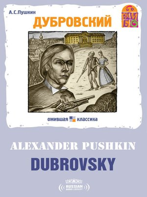 cover image of Dubrovsky (Дубровский)