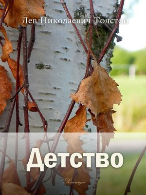 cover image of Детство (Childhood)
