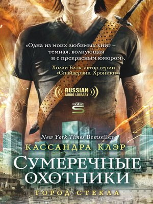 cover image of City of Glass (Город стекла)