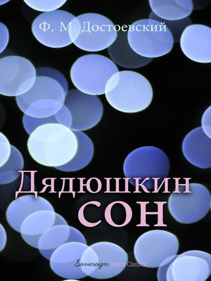 cover image of Дядюшкин сон (Uncle's Dream)