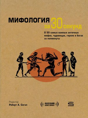 cover image of 30-Second Mythology