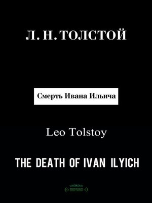 cover image of The Death of Ivan Ilyich (Смерть Ивана Ильича)
