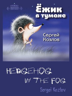 cover image of Hedgehog in the Fog, Volume 1 (Ёжик в тумане, Том 1)