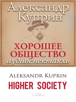 cover image of Higher Society (Хорошее общество)