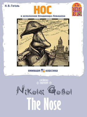 cover image of The Nose (Нос)