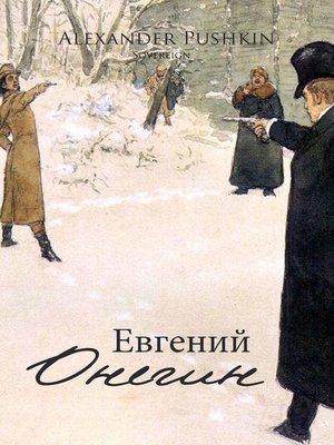 cover image of Евгений Онегин (Eugene Onegin)