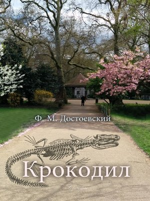 cover image of Крокодил (The Crocodile)