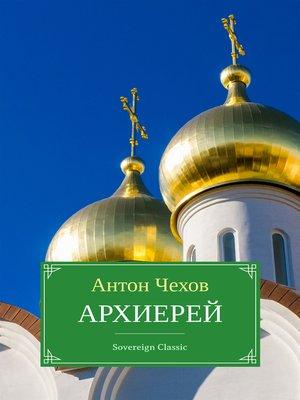 cover image of Архиерей