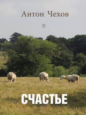 cover image of Счастье