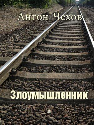 cover image of Злоумышленник