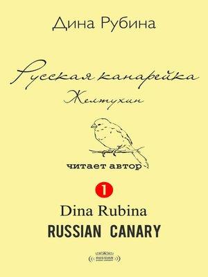 cover image of Zheltukhin (Желтухин)
