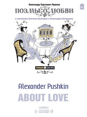 cover image of Pushkin About Love (Поэмы о любви)