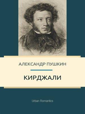 cover image of Кирджали