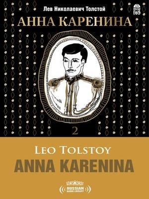 Anna Karenina Volume 2 2 By Leo Tolstoy