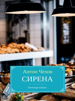 cover image of Сирена