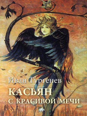 cover image of Kassyan справедливых Спрингс (Kassyan of Fair Springs)