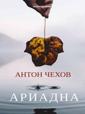 cover image of Ариадна