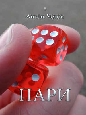 cover image of Пари