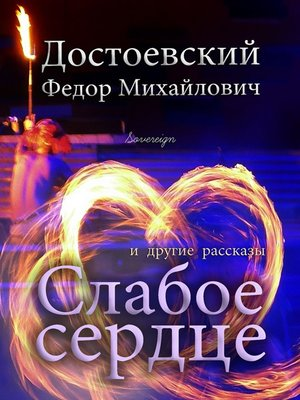 cover image of Слабое сердце и другие истории (A Faint Heart and Other Stories)