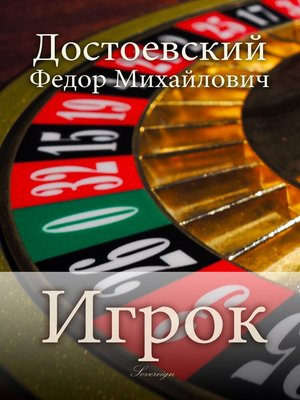 cover image of Игрок (The Gambler)