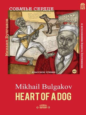 cover image of Heart of a Dog (Собачье сердце)