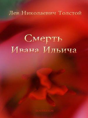 cover image of Смерть Ивана Ильича (The Death of Ivan Ilyich)