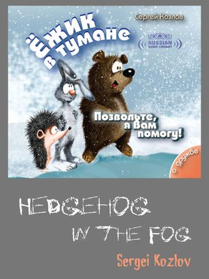 cover image of Hedgehog in the Fog, Volume 2 (Ёжик в тумане, Том 2)