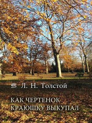 cover image of Imp и Корочка (The Imp and the Crust)