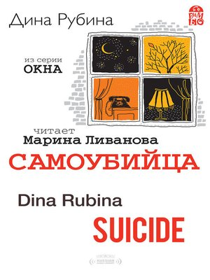 cover image of Suicide (Самоубийца)