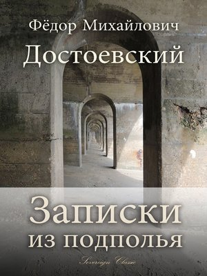 cover image of Записки из подполья (Notes from the Underground)