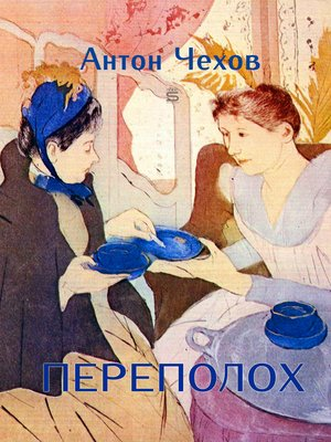 cover image of Переполох