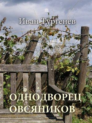 cover image of The Peasant Proprietor Ovsyanikov