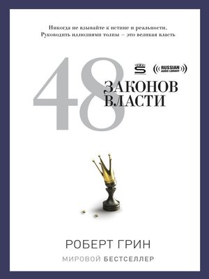 cover image of The 48 Laws of Power (48 законов власти)