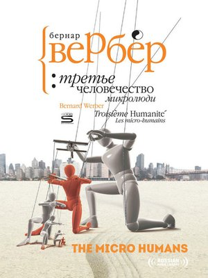 cover image of The Micro-humans (Микролюди)
