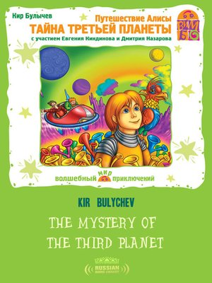 cover image of The Mystery of the Third Planet (Тайна третьей планеты)