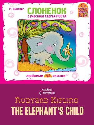 cover image of The Elephant's Child (Слоненок)