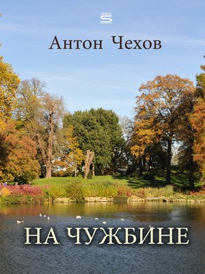 cover image of На чужбине