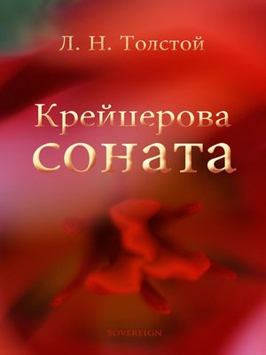 cover image of Крейцерова соната (The Kreutzer Sonata)
