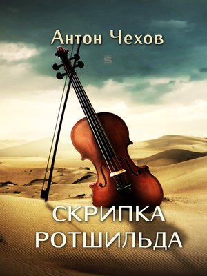 cover image of Скрипка Ротшильда