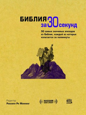 cover image of 30-Second Bible (Библия за 30 секунд)