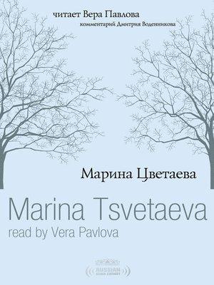 cover image of Marina Tsvetaeva read by Vera Pavlova (Марина Цветаева. Стихи читает Вера Павлова)