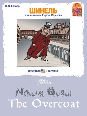 cover image of The Overcoat (Шинель)