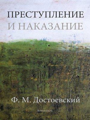 cover image of Преступление и наказание (Crime and Punishment)