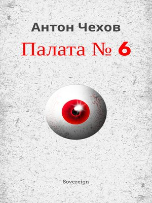 cover image of Палата номер 6