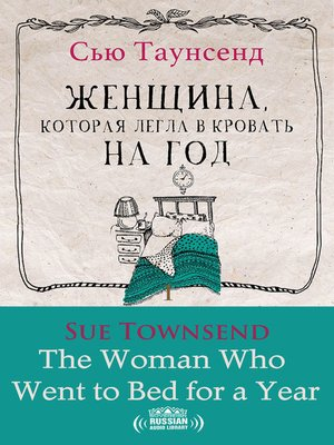 cover image of The Woman Who Went to Bed for a Year (Женщина, которая легла в кровать на год)